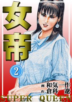 女帝 2巻-電子書籍