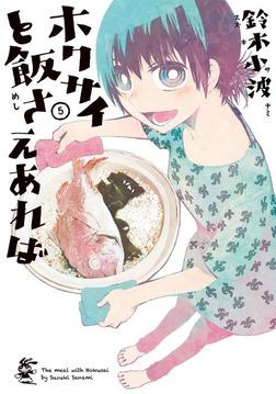 ホクサイと飯さえあれば(5)-電子書籍