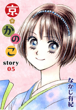 AneLaLa 京*かのこ story05-電子書籍