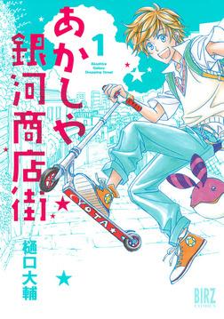 あかしや銀河商店街 (1)-電子書籍