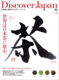 Discover Japan 2009年1月号「世界は日本茶に夢中。」