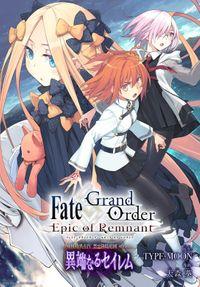Fate/Grand Order -Epic of Remnant- 亜種特異点Ⅳ 禁忌降臨庭園 セイレム 異端なるセイレム 連載版: 28