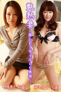 艶熟妻~撮られて喘ぐ淫らな奥様~水嶋博子(36歳)・堀川奈緒子(42歳)