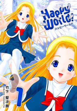 Happy World! 1巻-電子書籍