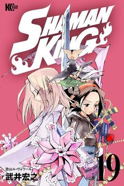 SHAMAN KING ~シャーマンキング~ KC完結版(19)-電子書籍