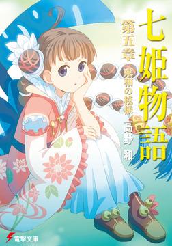 七姫物語 第五章 東和の模様-電子書籍