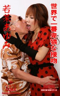 【ながえSTYLE 淫靡懐古ストーリー写真集】 世界で一番卑猥な接吻 若菜あゆみ