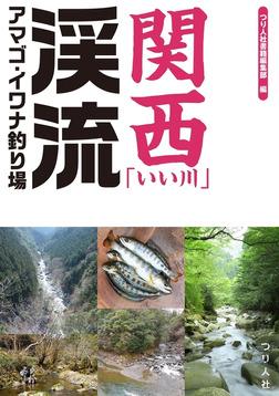 関西「いい川」渓流アマゴ・イワナ釣り場-電子書籍