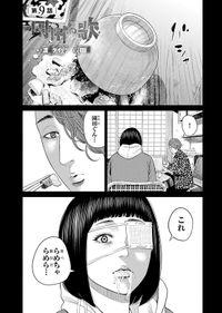園田の歌〈連載版〉第9話 暗く深い、姿なき殺意