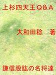 上杉四天王Q&A