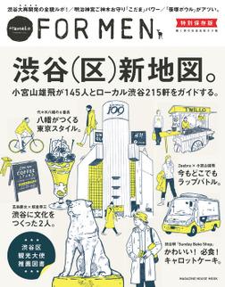 Hanako FOR MEN 特別保存版 渋谷(区)新地図。-電子書籍