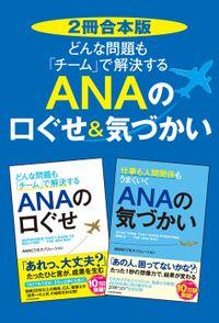 【2冊合本版】どんな問題も「チーム」で解決する ANAの口ぐせ&気づかい