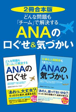 【2冊合本版】どんな問題も「チーム」で解決する ANAの口ぐせ&気づかい-電子書籍