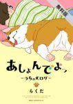 あしょんでよッ ~うちの犬ログ~ 1【期間限定 無料お試し版】