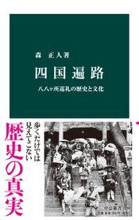 四国遍路 八八ヶ所巡礼の歴史と文化(中公新書)