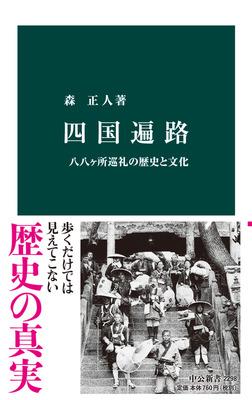 四国遍路 八八ヶ所巡礼の歴史と文化-電子書籍