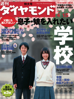 週刊ダイヤモンド 06年4月15日号-電子書籍