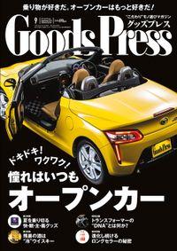 GoodsPress2014年9月号