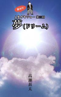 甚太の人生ゲキジョー 第三回 夢(ドリーム)