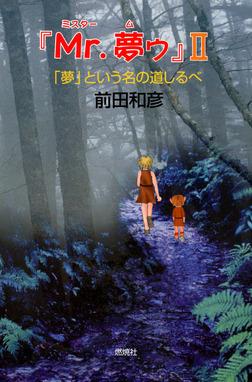 『Mr.夢ゥ』II : 「夢」という名の道しるべ-電子書籍