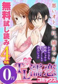 TL濡恋コミックス 無料試し読みパック 2015年6月号(Vol.18)