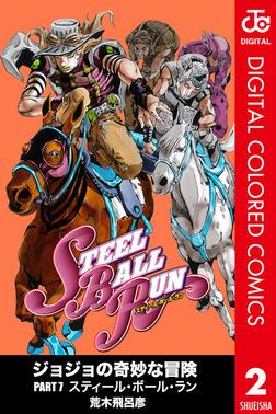 ジョジョの奇妙な冒険 第7部 カラー版 2-電子書籍
