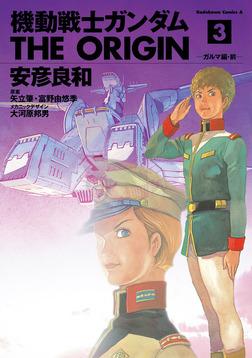 機動戦士ガンダム THE ORIGIN(3)-電子書籍