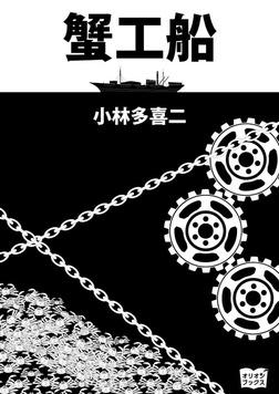 蟹工船-電子書籍
