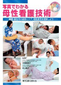 写真でわかる母性看護技術 : 褥婦・新生児の観察とケア、母乳育児を理解しよう!