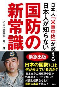 日本人「米軍中佐」が教える 日本人が知らない国防の新常識(彩図社)