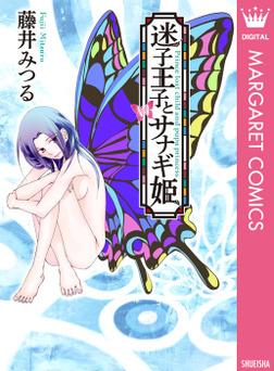 迷子王子とサナギ姫-電子書籍