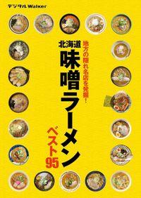 北海道 味噌ラーメンベスト95