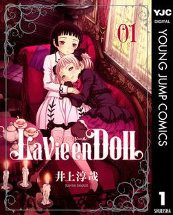 La Vie en Doll ラヴィアンドール 1-電子書籍