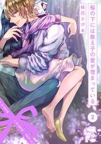 桜の下には教え子の愛が埋まっている(2)