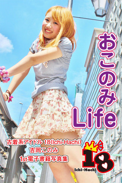 【古着系アイドル18(Ichi-Hachi)】おこのみLife~吉岡このみ 1st電子書籍写真集~-電子書籍