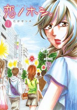 恋ノホシ。1-電子書籍