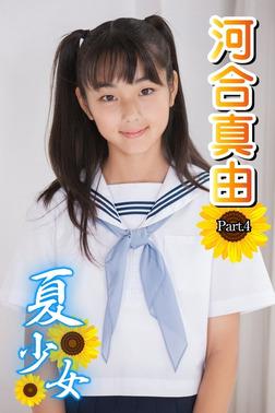夏少女 河合真由 Part.4(Ver3.0)-電子書籍