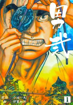 男弐 1-電子書籍