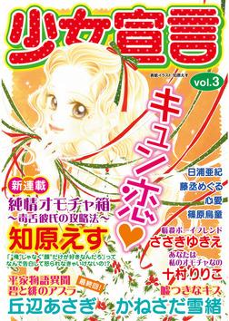 少女宣言 vol.3-電子書籍