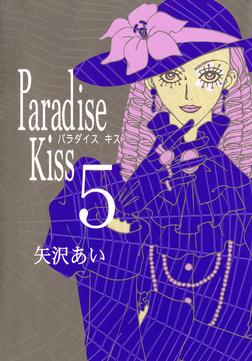 Paradise Kiss5-電子書籍