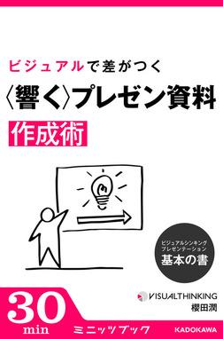 ビジュアルシンキング・プレゼンテーション 基本の書 ビジュアルで差がつく「響く」プレゼン資料作成術-電子書籍