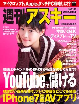 週刊アスキー No.1101 (2016年11月8日発行)-電子書籍