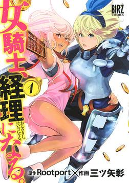 【期間限定 無料お試し版】女騎士、経理になる。 (1) 【電子限定カラー収録】-電子書籍