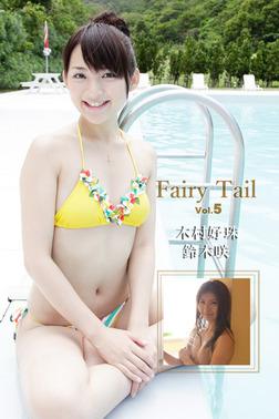 Fairy Tail Vol.5 / 木村好珠 鈴木咲-電子書籍