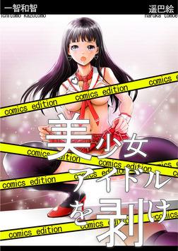 美少女アイドルを剥け!comics edition-電子書籍