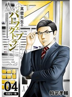 真壁先生のパーフェクトプラン【分冊版】4話-電子書籍