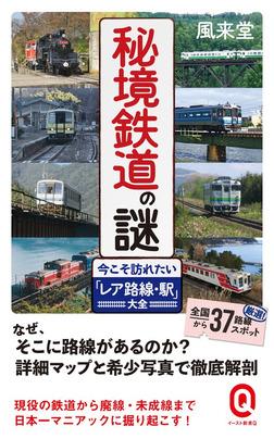 秘境鉄道の謎 今こそ訪れたい「レア路線・駅」大全【電子限定カラー版】-電子書籍