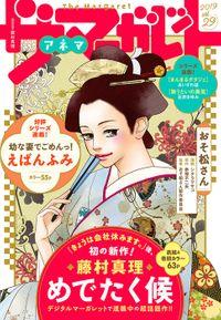 ザ マーガレット 電子版 Vol.29