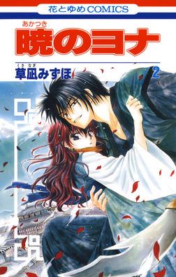 暁のヨナ 2巻-電子書籍
