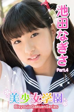 美少女学園 池田なぎさ Part.4-電子書籍